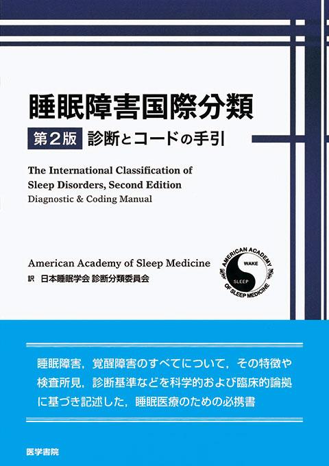 睡眠障害国際分類 第2版