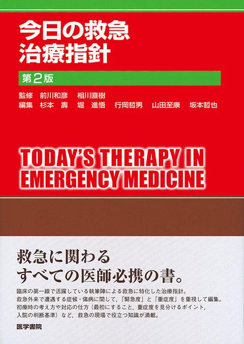 今日の救急治療指針 第2版