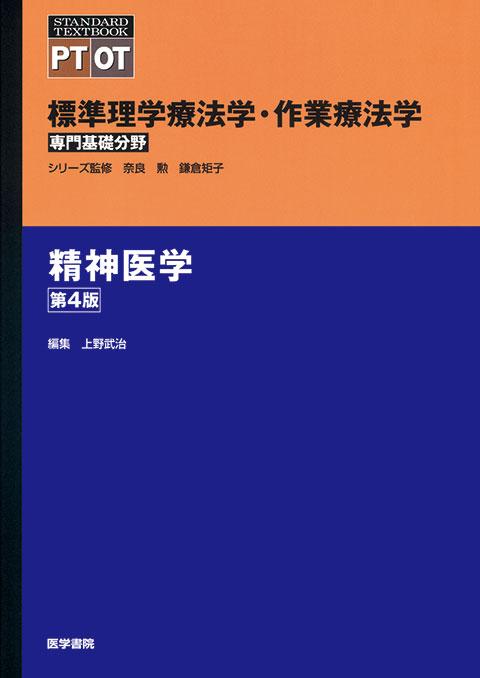 精神医学 第4版