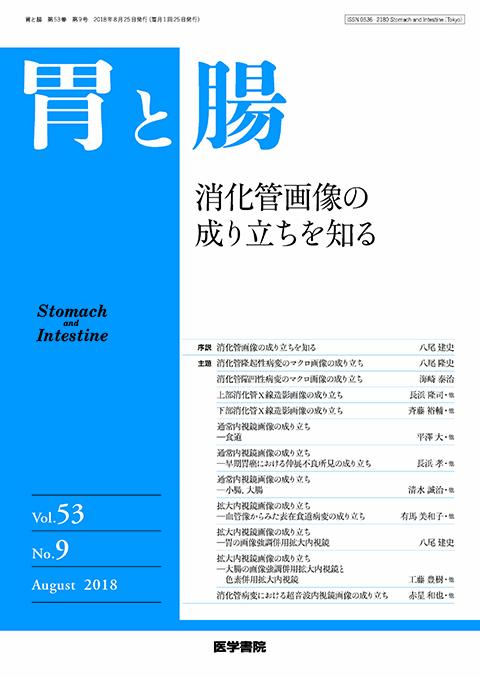 胃と腸 Vol.53 No.9
