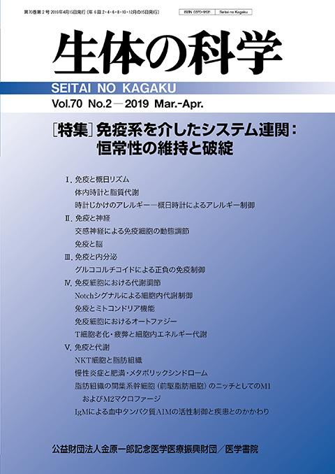 生体の科学 Vol.70 No.2