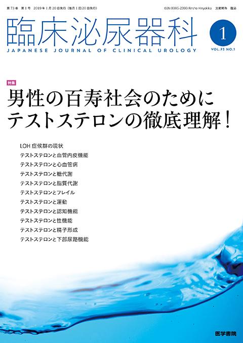 臨床泌尿器科 Vol.73 No.1