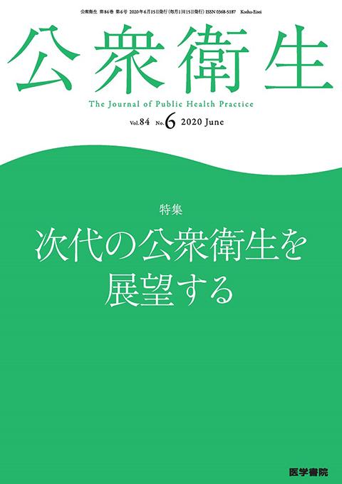 公衆衛生 Vol.84 No.6