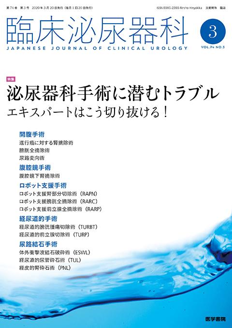 臨床泌尿器科 Vol.74 No.3
