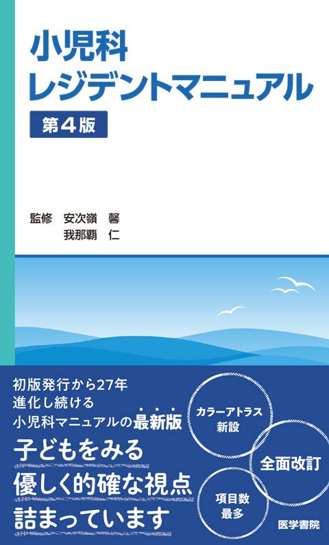 小児科レジデントマニュアル 第4版