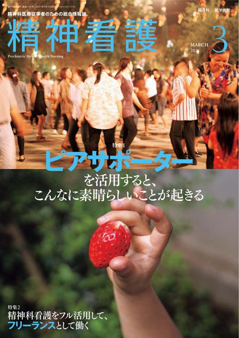 精神看護 Vol.24 No.2