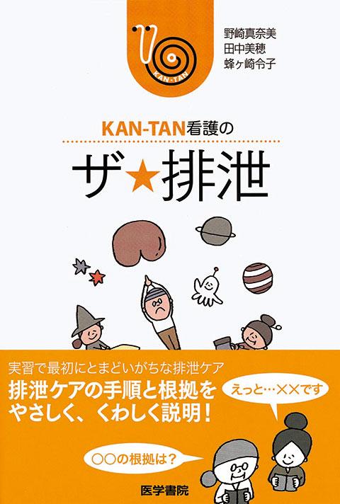 KAN-TAN看護の ザ★排泄