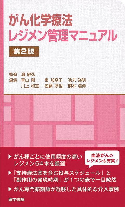 がん化学療法 レジメン管理マニュアル 第2版
