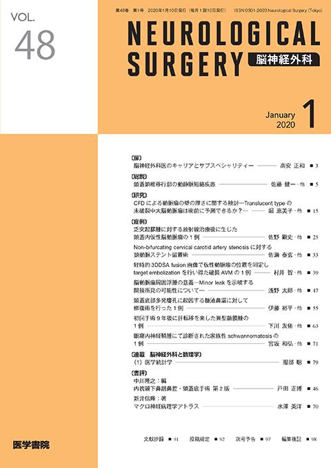 脳神経外科 Vol.48 No.1
