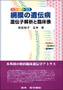 網膜の遺伝病