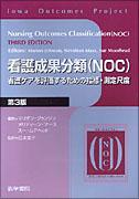 看護成果分類(NOC)  第3版