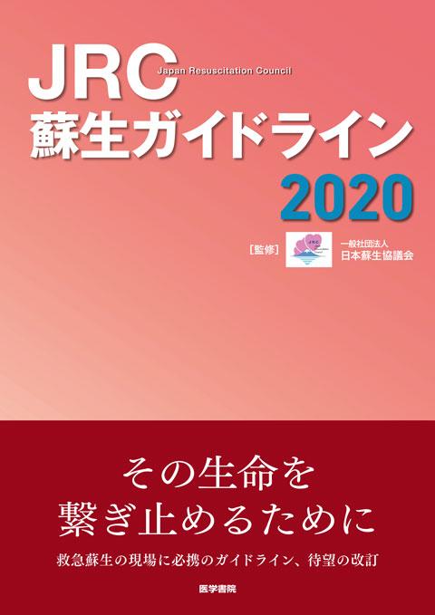 JRC蘇生ガイドライン2020