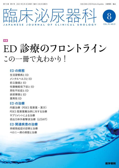 臨床泌尿器科 Vol.75 No.9