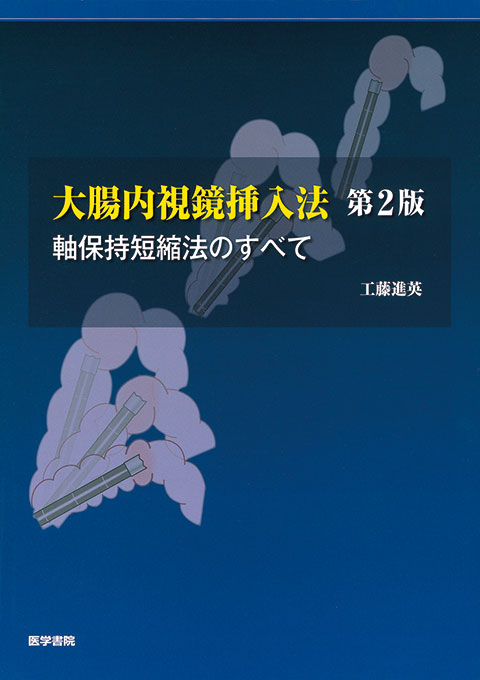 大腸内視鏡挿入法 第2版