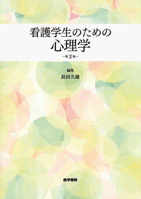 心理学 第2版
