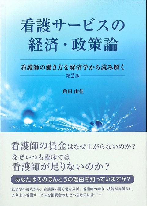 看護サービスの経済・政策論 第2版