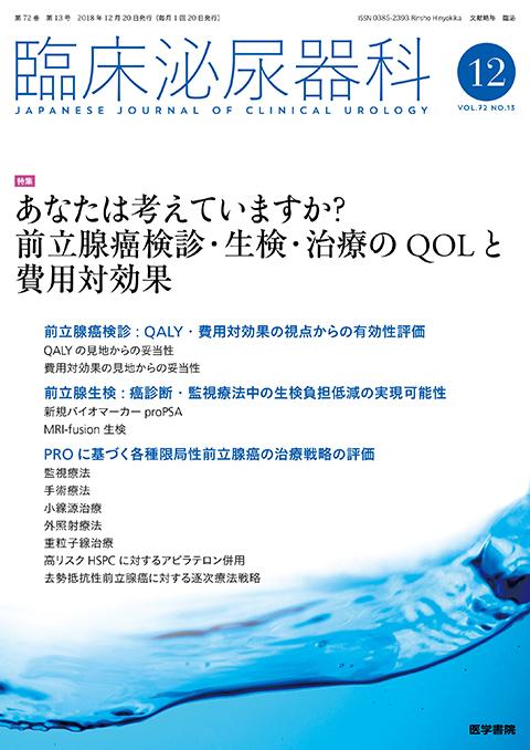 臨床泌尿器科 Vol.72 No.13