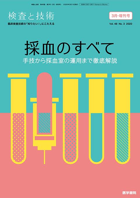 検査と技術 Vol.48 No.3(増刊号)