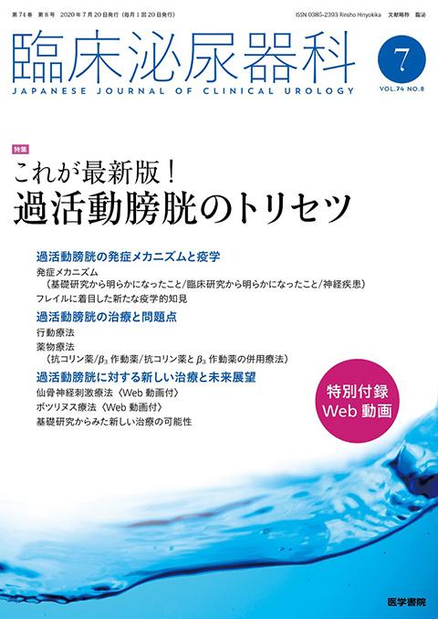 臨床泌尿器科 Vol.74 No.8
