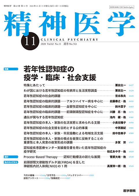 精神医学 Vol.62 No.11