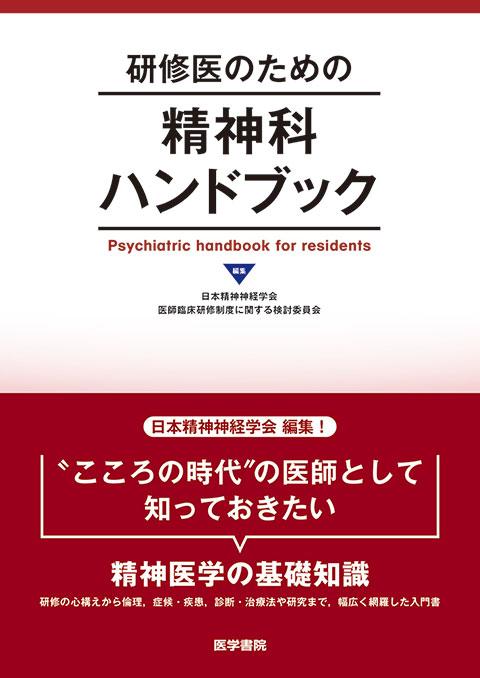 研修医のための精神科ハンドブック