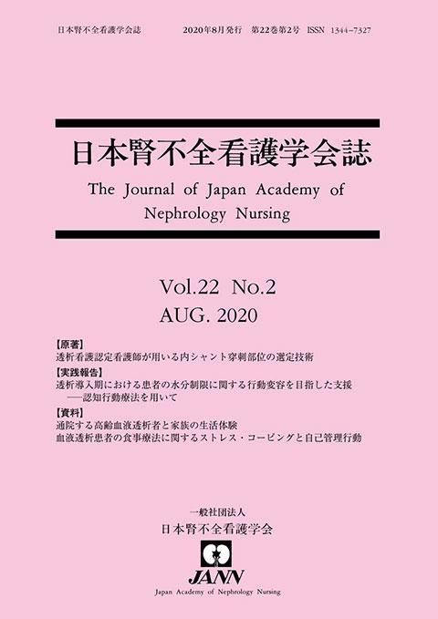 日本腎不全看護学会誌 第22巻 第2号