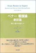 ベナー看護論 新訳版