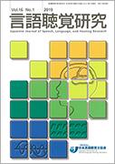 言語聴覚研究 Vol.16 No.1