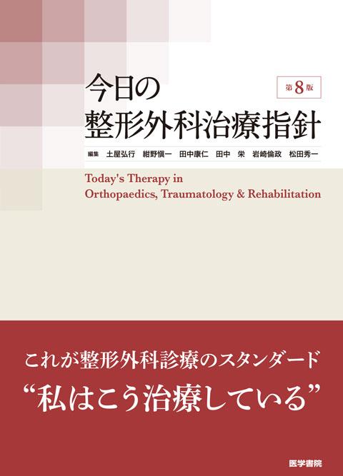 今日の整形外科治療指針 第8版