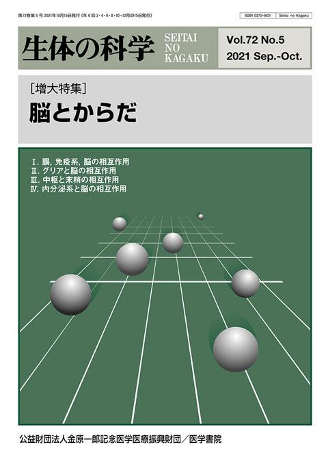 生体の科学 Vol.72 No.5(増大号)