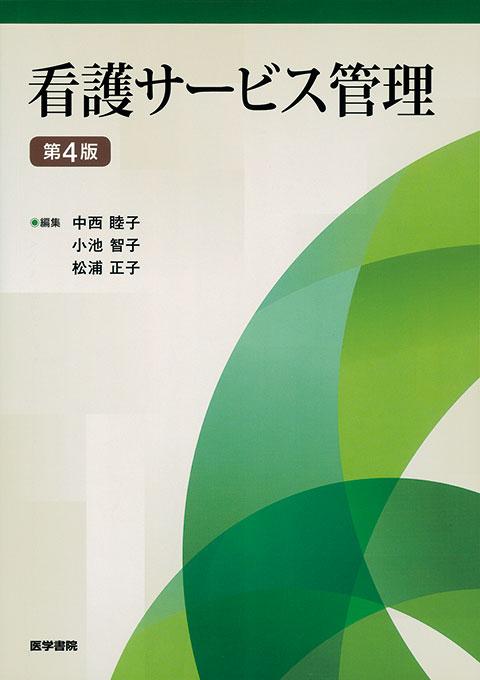 看護サービス管理 第4版