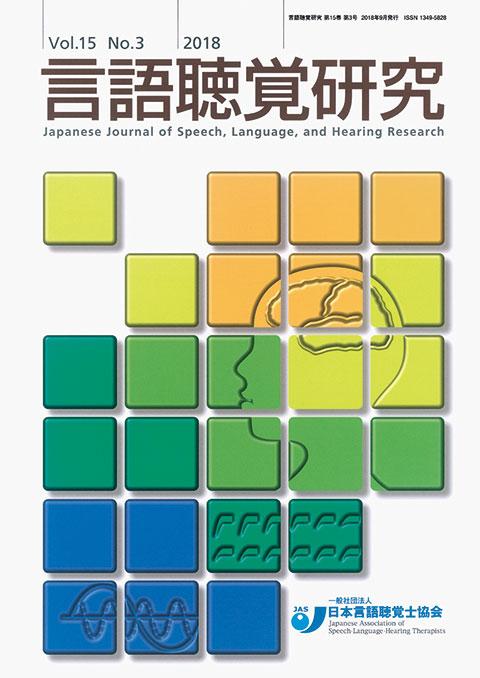 言語聴覚研究 第15巻 第3号