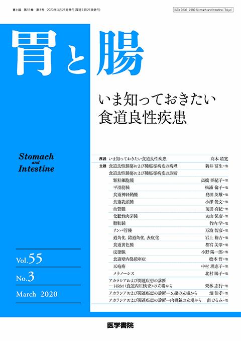 胃と腸 Vol.55 No.3