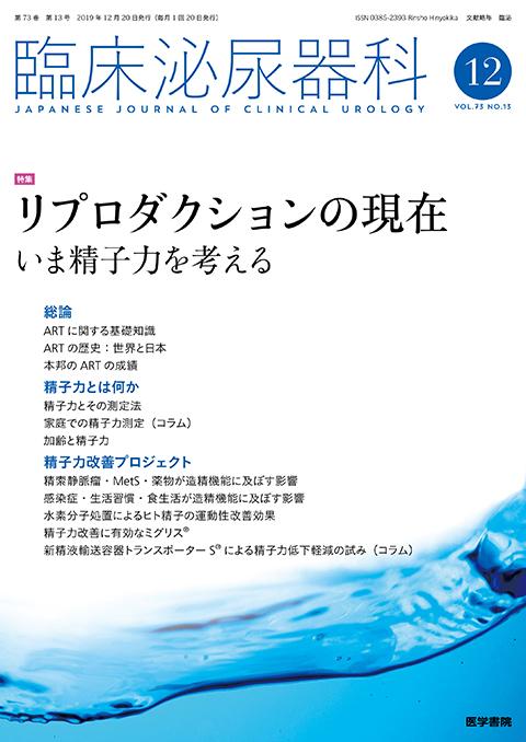 臨床泌尿器科 Vol.73 No.13