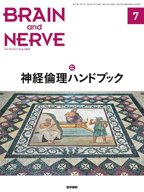 BRAIN and NERVE Vol.72 No.7(増大号)