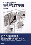 外科医のための局所解剖学序説