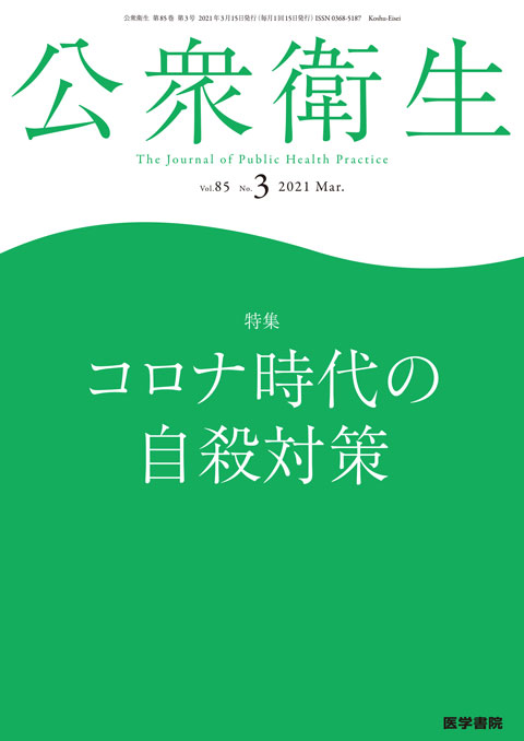 公衆衛生 Vol.85 No.3