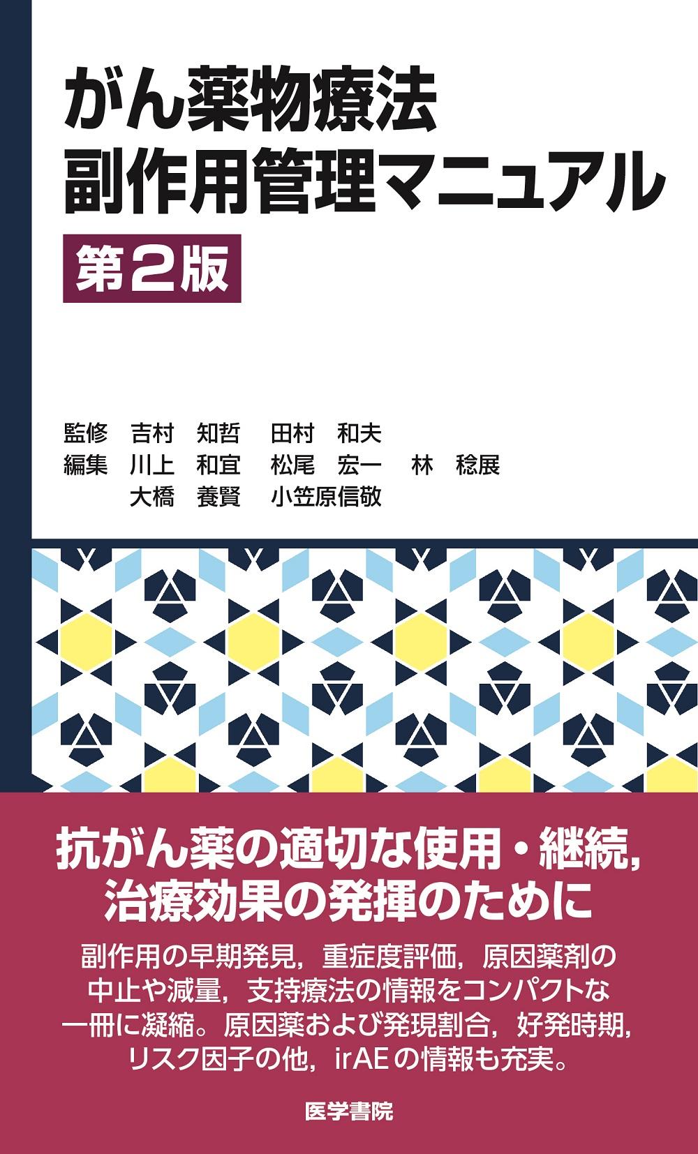 がん薬物療法副作用管理マニュアル 第2版