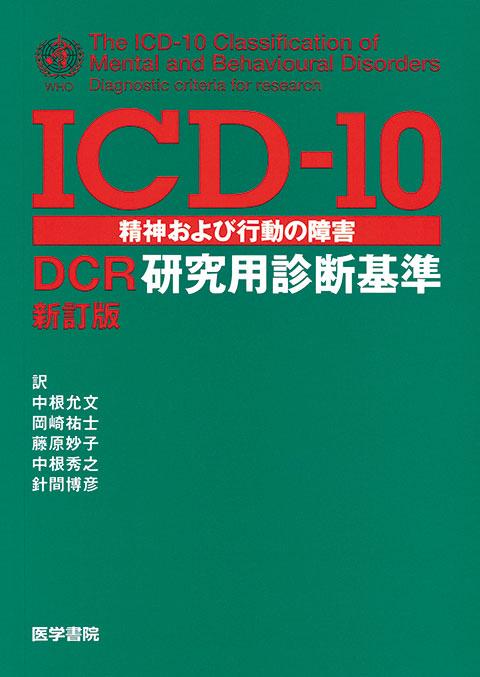 ICD-10精神および行動の障害  新訂版