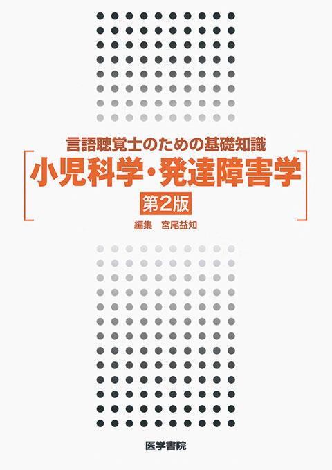 小児科学・発達障害学 第2版