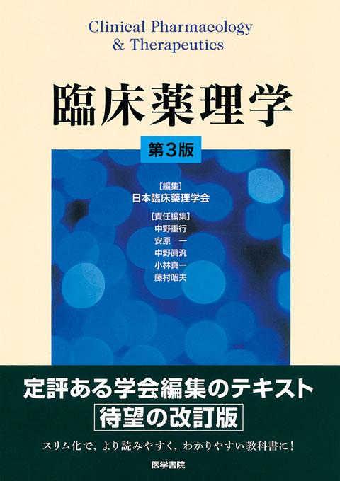 臨床薬理学 第3版
