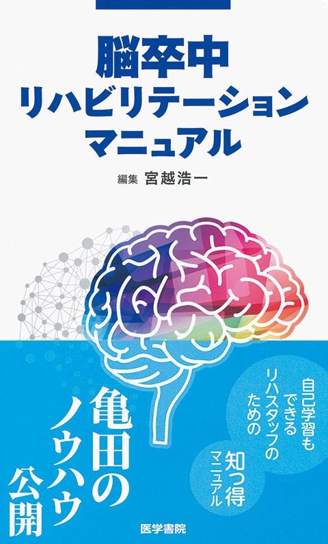 脳卒中リハビリテーションマニュアル