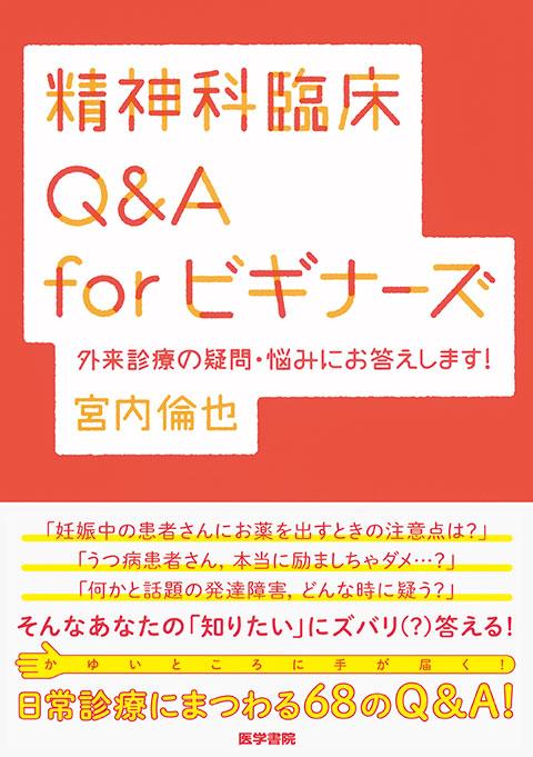 精神科臨床Q&A for ビギナーズ