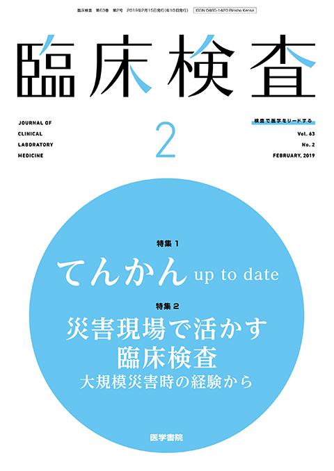 臨床検査 Vol.63 No.2