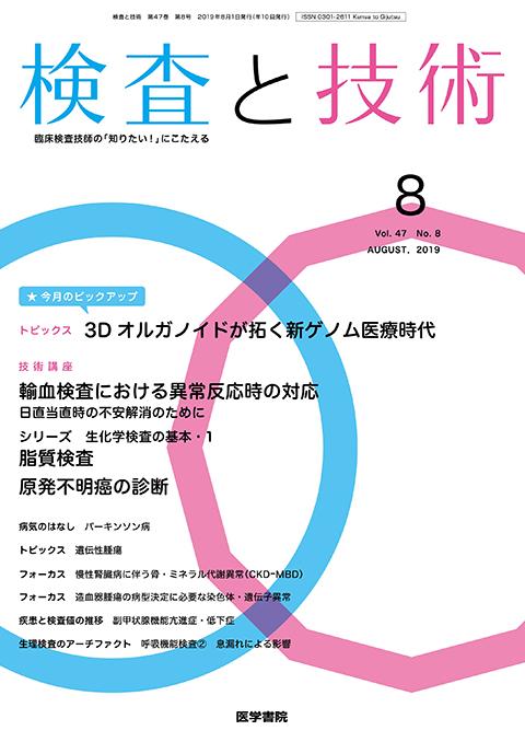 検査と技術 Vol.47 No.8