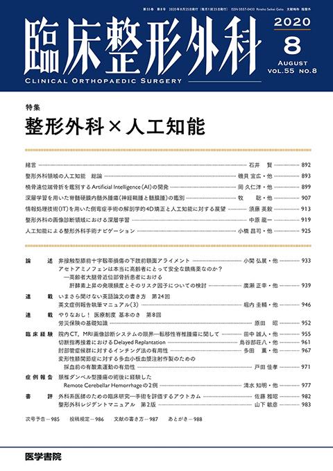 臨床整形外科 Vol.55 No.8