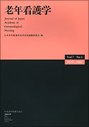 老年看護学 Vol.7 No.1