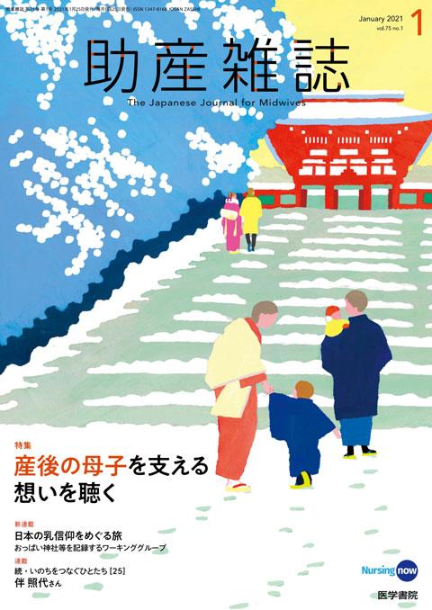 助産雑誌 Vol.75 No.1