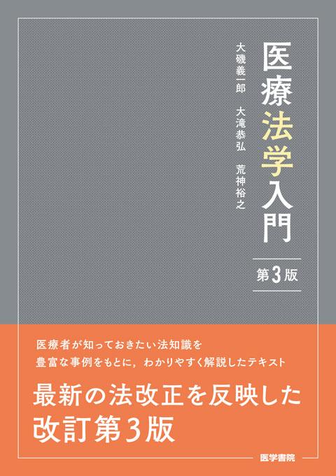 医療法学入門 第3版