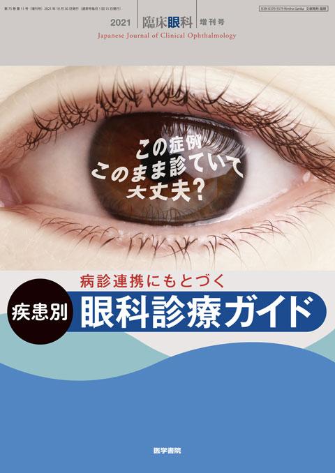 臨床眼科 Vol.75 No.11(増刊号)